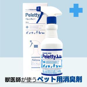 ペット用 プレミアム 消臭 除菌 スプレーPeletty ペレッティー 500ml  ペットが舐めて...