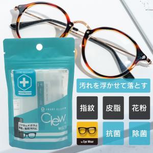 Clew メガネクリーナー 15ml 拭き後が残らない 視界すっきり1ヶ月 60回分 メガネクリーナ...