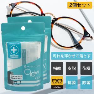 Clew メガネクリーナー 2個セット 15ml×2 拭き後が残らない 視界すっきり1ヶ月 60回分...