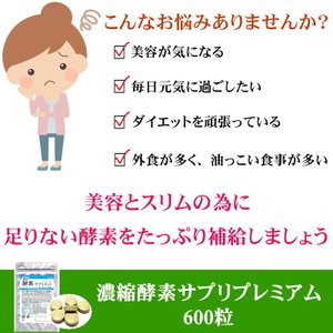酵素 ダイエット 健康 サプリ  ダイエット サプリ 濃縮酵素サプリプレミアム 600粒 大容量|nrk-shop|03