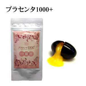 送料無料 プラセンタサプリ プラセンタ1000+ 60粒 生プラセンタ|nrk-shop