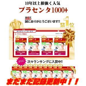 送料無料 プラセンタサプリ プラセンタ1000+ 60粒 生プラセンタ|nrk-shop|03