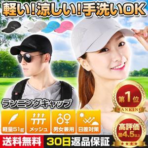 ランニングキャップ メッシュ メンズ レディース 帽子 UVカット サイズ調節可 日よけ