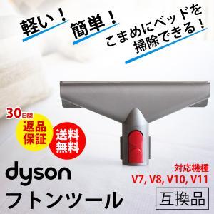 ダイソン フトンツール Dyson V7 V8 V10 V11 互換品 ハンディクリーナー