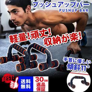 プッシュアップバー 筋トレ 腕立て 自重トレ トレーニング 引き締め 器具