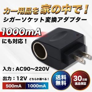 シガーソケット コンセント 変換アダプター DC12V 500mAh