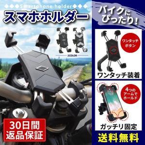 スマホホルダー バイク スマホスタンド 自転車 携帯ホルダー 自動ロック
