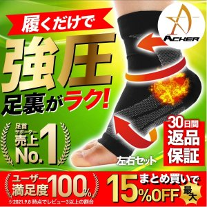 足底筋膜炎 サポーター アーチサポーター 足首 サポーター 扁平足 偏平足 土踏まず