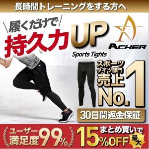 スポーツ タイツ メンズ スパッツ ランニング タイツ インナー コンプレッション ウェア