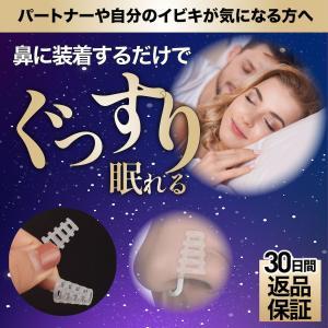 ノーズピン いびき防止 鼻腔 シリコン 鼻呼吸 いびき 防止 睡眠 鼻づまり