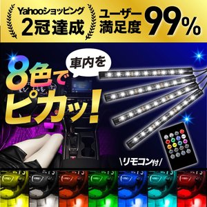 車 テープライト LED シガーライターソケット USB 車内装飾用 フットランプ リモコン