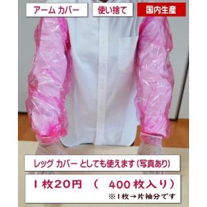 使い捨て プラスチックガウン アームカバー 袖・足用 400枚 「スタッフガードPRO 袖・足」 ns-consultants