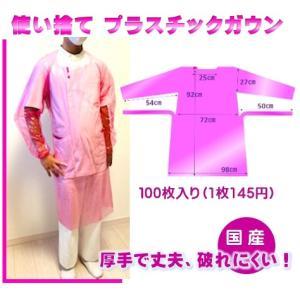 使い捨て プラスチックガウン 袖付 使い捨て 感染予防 医療 介護 ピンク 100枚入り  ns-consultants