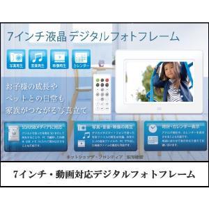 7インチ液晶・動画対応デジタルフォトフレーム(DS-DA720WH)|ns-frontier