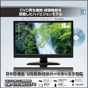 16型・録画/再生機能付・DVD内臓テレビ(ZM-01J1601DTV)