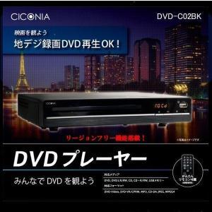 リージョンフリー・地デジ録画DVD再生対応・DVDプレーヤー(DVD-C02BK)|ns-frontier