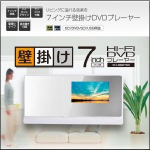 7インチ 壁掛け/置き型 2WAY対応・DVDプレーヤー(KH-WDD700)|ns-frontier