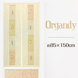 のれん おしゃれ インド綿 生成り 北欧 オーガンジー 刺繍 綿100% ウーノ 85×150cm