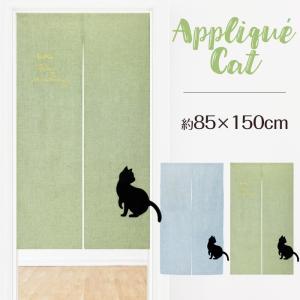 のれん おしゃれ 猫 黒猫 にゃんこ アップリケ 無地 アップリキャット 85×150cm
