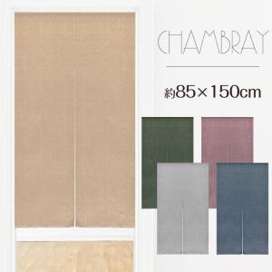 のれん おしゃれ 無地 シンプル シャンブレー 綿混 85×150cm