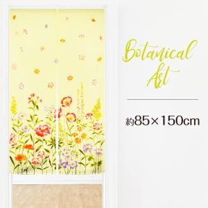 のれん おしゃれ 花柄 ボタニカルアート 85×150cm