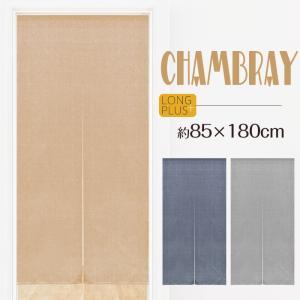 のれん おしゃれ ロング 無地 シンプル シャンブレー 綿混 85×180cm