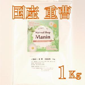 重曹 食用 国産 1Kg 炭酸水素ナトリウム 食品添加物