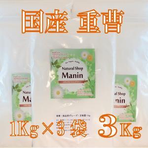 重曹 食用 国産 3Kg (1Kg×3袋) 炭酸水素ナトリウム 食品添加物
