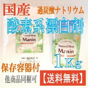 酸素系漂白剤 国産 1Kg 過炭酸ナトリウム 粉末 キッチン 漂白剤 衣類用 容器付 送料無料