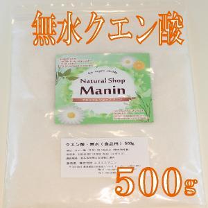 クエン酸 500g 掃除 食用 粉末 食品添加物  イギリス、「TATE&LYLE CITR...