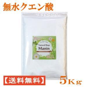 ■ 他の商品との同梱もできます。  クエン酸 5Kg (1Kg×5袋) 掃除 食用 粉末 食品添加物...