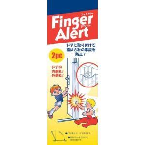 Finger Alert フィンガーアラート 内側・外側カバーセット 1200mm 透明|ns-progress