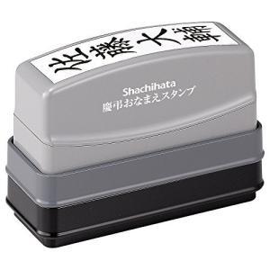 シヤチハタ 慶弔おなまえスタンプ メールオーダー式|ns-progress