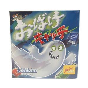 メビウスゲームズ おばけキャッチ 日本語版 ns-progress