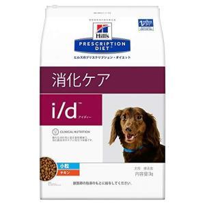 【療法食】 プリスクリプション・ダイエット ドッグフード i/d アイディー 小粒 チキン 3kg|ns-progress