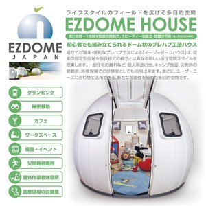 EZDOME HOUSE(イージードーム ハウス)|ns-stage