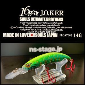 【限定発売】SOULSxN'sコラボ【16Beat J.O.KER】MD 90mm/14g|ns-stage