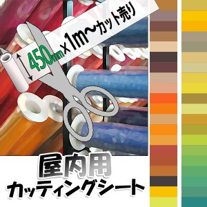 カッティングシート 茶・黄・緑 40色 450mm幅×1M(単価) カット売り