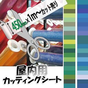 カッティングシート 緑・青系 40色 450mm幅×1M(単価) カット売り