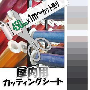 カッティングシート 白・灰・黒系 15色 450mm幅×1M(単価) カット売り