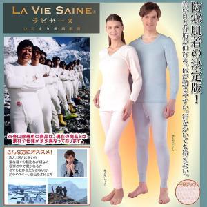 ラビセーヌ ひだまり健康肌着 婦人用 8部袖インナー Mサイズ LV801 健繊