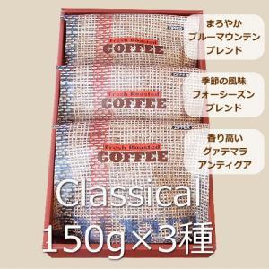 【宅急便指定】クラシカル・コーヒーギフト 浅煎り 150グラム3種類|nsforest