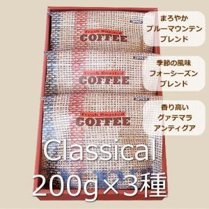 【宅急便指定】クラシカル・コーヒーギフト 浅煎り 200グラム3種類|nsforest