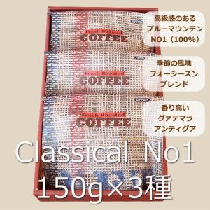 【宅急便指定】クラシカルNO1・コーヒーギフト 浅煎り 150グラム3種類|nsforest
