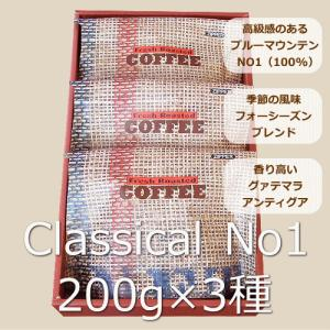 【宅急便指定】クラシカルNO1・コーヒーギフト 浅煎り 200グラム3種類|nsforest