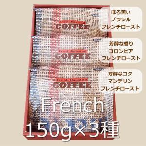 【宅急便指定】フレンチ・コーヒーギフト 深煎り 150グラム3種類|nsforest