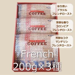 【宅急便指定】フレンチ・コーヒーギフト 深煎り 200グラム3種類|nsforest
