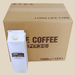 送料無料 12本セット ケース買い 無糖 アイスコーヒー リキッド ブラック マイルドタイプ 1000ml ロングライフ 紙パック nsforest