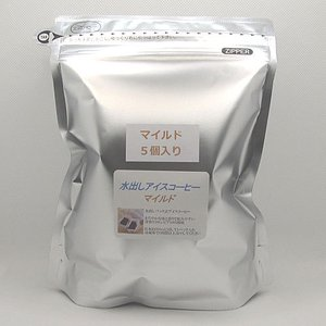 【宅急便指定】水出しアイスコーヒー マイルド 5パック入り|nsforest