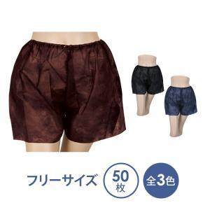 ペーパートランクス ( フリーサイズ ) 50枚入 全3色 「 紙パンツ 使い捨てパンツ 」◆|nshop-y